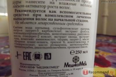 Шампунь МедикоМед Шампунь-активатор РОСТА волос фото