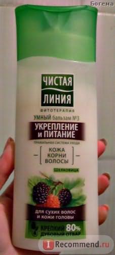 Бальзам для волос Чистая линия Умный № 3 УКРЕПЛЕНИЕ И ПИТАНИЕ для сухой кожи головы фото