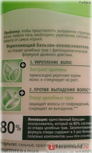 """Бальзам - ополаскиватель Чистая линия Укрепляющий """"Крапива"""" фото"""