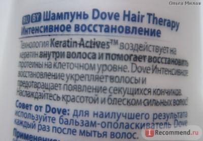 Шампунь Dove Repair therapy Интенсивное восстановление фото