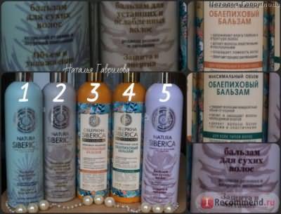 Бальзам для волос Natura Siberica для уставших и ослабленных волос/ Защита и энергия/ Родиола розовая и лимонник фото