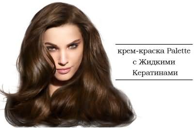 В состав краски палет входят кератины, которые бережно ухаживают за волосами.