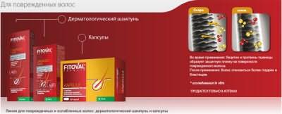 Производитель рекомендует совместно с капсулами использовать другие продукты из линейки – шампуни и бальзамы