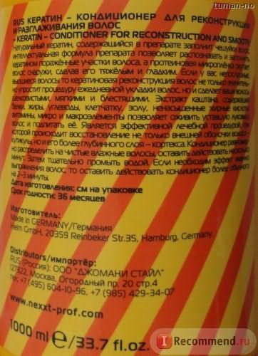 Кератин-кондиционер для реконструкции и разглаживания волос NEXXT Professional с кератином, креатином и экстрактом сладкого каштана фото