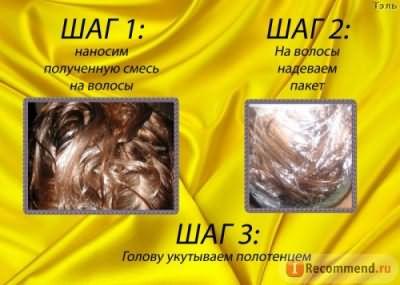 Ламинирование волос в домашних условиях. Нанесение маски.