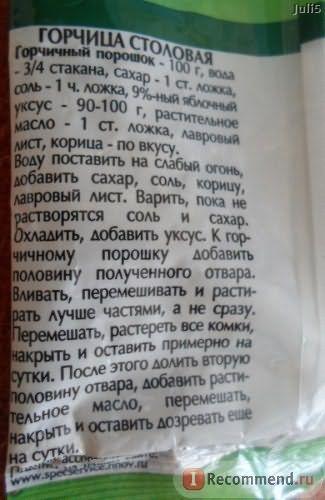 Приправа Горчица Порошковая фото