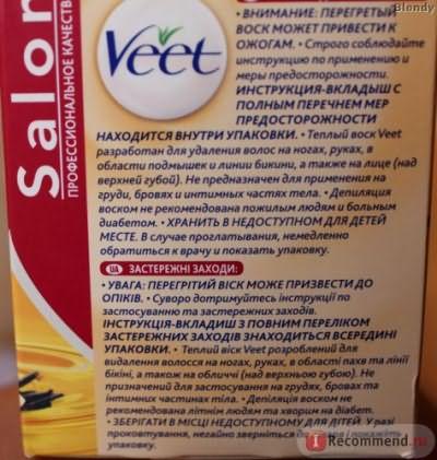 Теплый воск Veet Salon с ароматом жасмина фото
