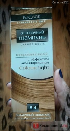 """Оттеночный шампунь Роколор """"Сияние цвета"""" с эффектом ламинирования фото"""