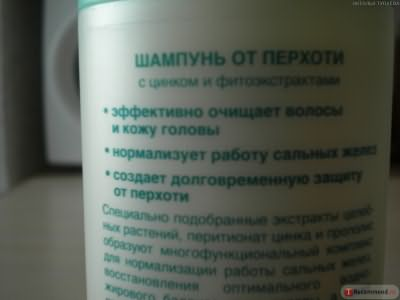 Шампунь Мирра от перхоти с цинком и фитоэкстрактами фото