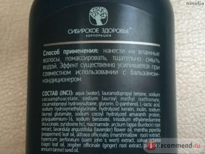 Шампунь для роста волос Сибирское здоровье Магия (Эди Шэди) фото