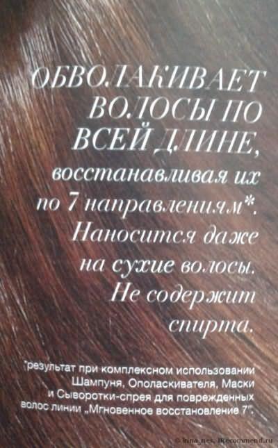 """Спрей для поврежденных волос Avon """"Мгновенное восстановление 7 """" фото"""