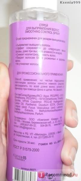 Спрей для выпрямления волос CONCEPT smoothing control spray фото