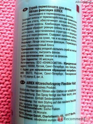 Спрей-термозащита для волос Estel Thermal Protection Hair Spray фото