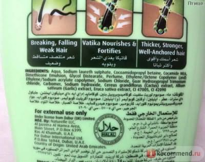 Шампунь от выпадения волос Дабур Ватика Dabur Vatika Naturals Hair Fall Control фото
