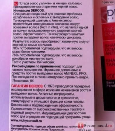 """Шампунь Vichy Dercos (Виши Деркос) """"Укрепляющий с Аминекcилом® """" против выпадения волос фото"""