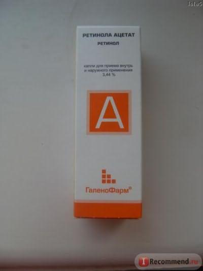 "Витамины ГаленоФарм Витамин ""А"". Раствор ретинола ацетата в масле 3,44 % фото"