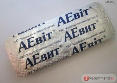 Витамины АЕВИТ фото