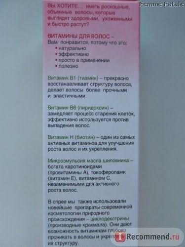 Витамины для волос Домашние рецепты на основе микроэмульсии масла шиповника фото