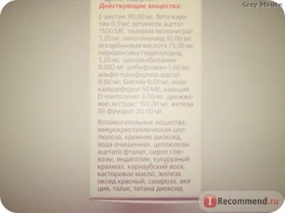 БАД Merz Специальное драже Мерц Бьюти фото