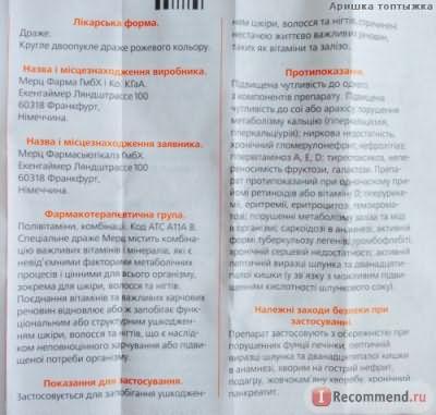 БАД Merz Специальное Драже Мерц фото