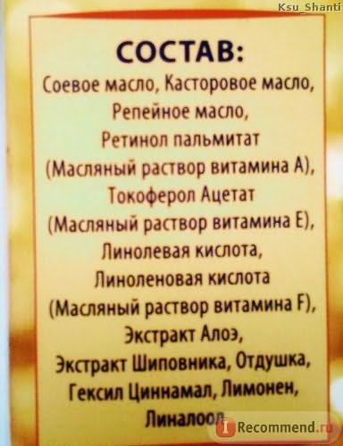 """Масло для волос Золотой шелк """"Активатор роста волос"""" фото"""