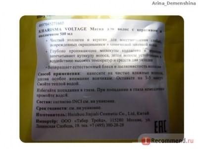 Маска для волос Kharisma Voltage с кератином и коллагеном фото