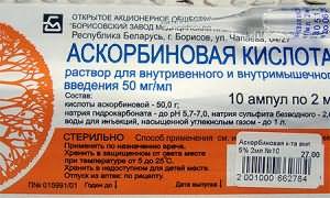 Фото ампульной аскорбиновой кислоты.