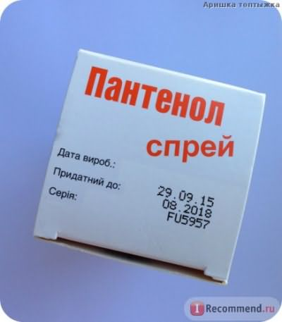 Средства, стимулирующие регенерацию Amcapharm Pharmaceutical GmbH ПАНТЕНОЛ спрей фото