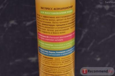 Экспресс-кондиционер Золотой шелк легкое расчесывание, гладкость и блеск волос, укрепляющий фото