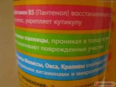 """Экспресс-кондиционер Золотой шелк """"Витамины для волос"""" против ломкости волос фото"""